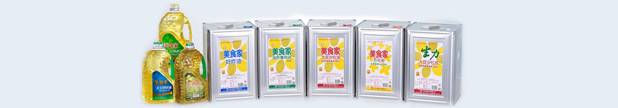 03-油品介紹
